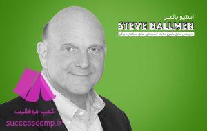 استیو بالمر مدیر عامل محبوب و مشهور شرکت مایکروسافت